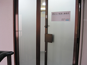 税理士事務所の入り口